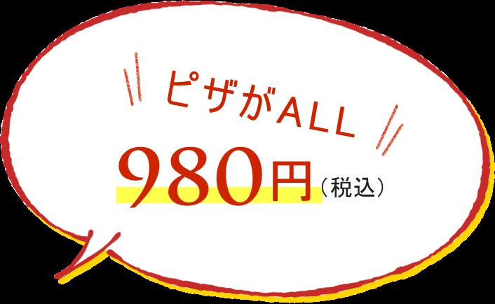 ピザがALL980円(税込)