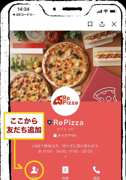 RePizzaのLINE公式アカウントを友だち登録